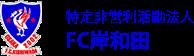 特定非営利活動法人 FC岸和田 総合型地域スポーツクラブ