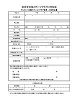 サッカー(光陽SC)クラブ会員入会申込書ダウンロード