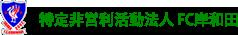 いずみ SPORTS VILLAGE 大阪府貝塚市多目的グラウンド
